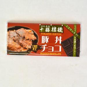 十勝桔梗豚丼チョコ[北海道お土産]