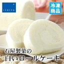 石屋製菓 白いロールケーキ北海道 お土産 土産 みやげ おみやげハロウィン 2019