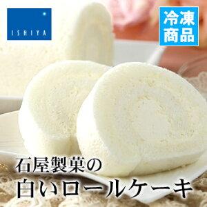 石屋製菓 白いロールケーキ北海道 お土産 おみやげホワイトデー 2021