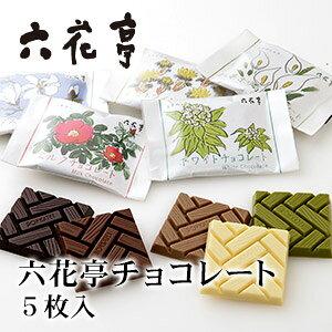 六花亭 チョコレート 5枚入 1個お歳暮 2020