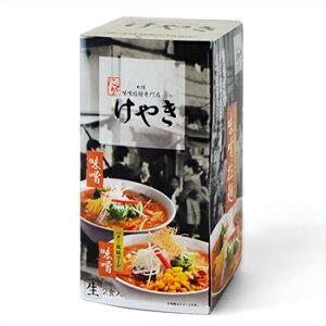 にとりのけやき 味噌2食入 〜バター風味コーン〜 【お取り寄せ】 北海道 お土産 おみやげ母の日 2020