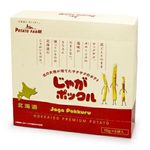 じゃがポックル 6袋入 (ハーフサイズ) 北海道 お土産 おみやげ お菓子 スイーツ2021 お中元