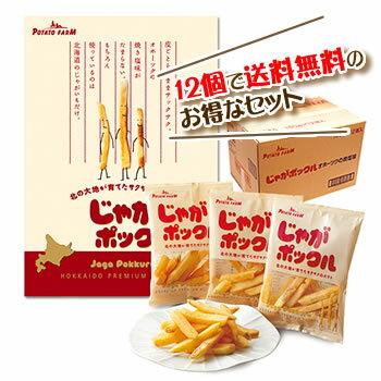 【送料無料】 カルビー じゃがポックル 18g×10袋入り 12個セット 北海道 お土産 土産 みやげ おみやげ お菓子 スイーツ