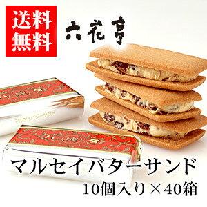 【ポイント5倍商品】【送料無料】六花亭 マルセイバターサンド 10個入り × 40箱お歳暮 2020