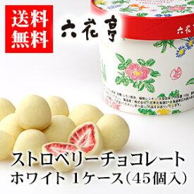 【送料無料】六花亭 ストロベリーチョコ ホワイト 100g 1ケース(45個)お中元 2019