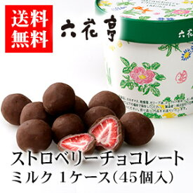 【送料無料】六花亭 ストロベリーチョコ ミルク 100g 1ケース(45個)お中元 2019