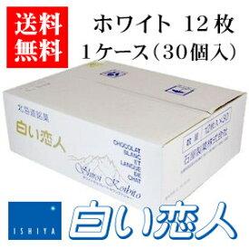 【ポイント5倍商品】【送料無料】石屋製菓 白い恋人 ホワイト 12枚入り 1ケース(30個)お歳暮 2020