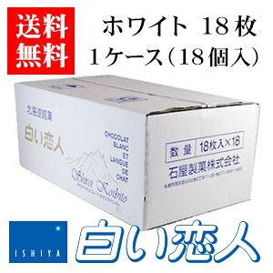 【ポイント5倍商品】【送料無料】石屋製菓 白い恋人 ホワイト 18枚入り 1ケース(18箱)お歳暮 2020
