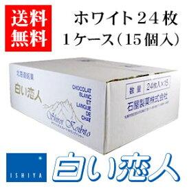 【ポイント5倍商品】【送料無料】石屋製菓 白い恋人 ホワイト 24枚入り 1ケース(15個)お歳暮 2020