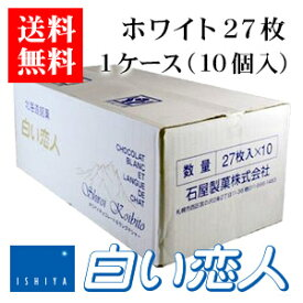 【ポイント5倍商品】【送料無料】石屋製菓 白い恋人 ホワイト 27枚入り 1ケース(10個)お中元 2020