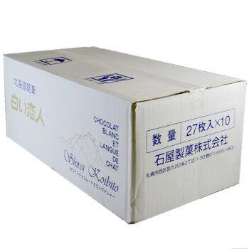 【送料無料】石屋製菓 白い恋人 ホワイト 27枚入り 1ケース(10個)