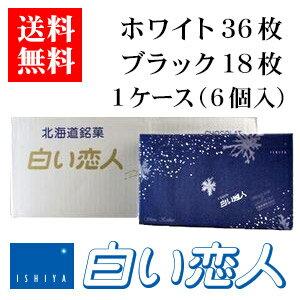 【送料無料】石屋製菓 白い恋人 54枚(ホワイト36枚・ブラック18枚)入り 1ケース(6個)