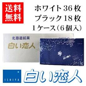【ポイント5倍商品】【送料無料】石屋製菓 白い恋人 54枚(ホワイト36枚・ブラック18枚)入り 1ケース(6個)2021 お中元