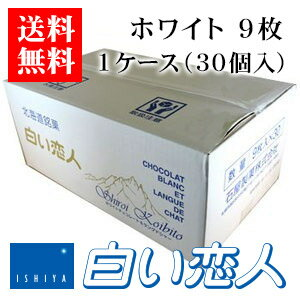 【送料無料】石屋製菓白い恋人9枚入り×1ケース(30箱入)[北海道お土産]