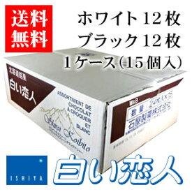 【送料無料】石屋製菓 白い恋人 24枚(ホワイト12枚・ブラック12枚)入り 1ケース(15個)お中元 2019