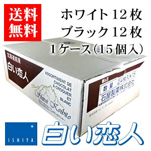 【ポイント5倍商品】【送料無料】石屋製菓 白い恋人 24枚(ホワイト12枚・ブラック12枚)入り 1ケース(15個)お歳暮 2020