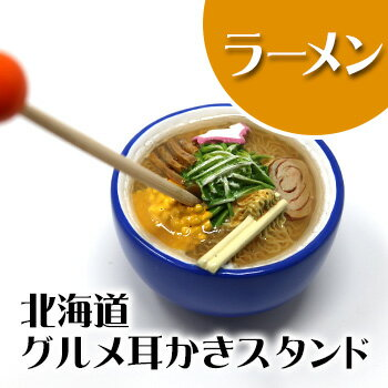 北海道グルメ耳かきスタンド (ラーメン) 北海道 お土産 土産 みやげ おみやげ