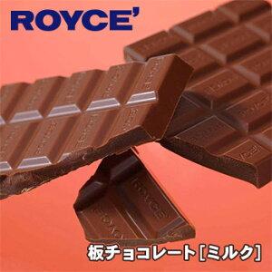 【ロイズの正規取扱店舗】ROYCE'板チョコレート ミルク 北海道 お土産 おみやげ お菓子 スイーツ チョコレート