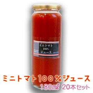 ミニトマト100%ジュース 180ml 20本セット ふぁーむ・いのもと北海道 お土産 おみやげお中元 2020