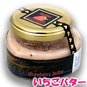 砂川自然食品 イチゴバター 【お取り寄せ】北海道 お土産 土産 みやげ おみやげクリスマス 2019
