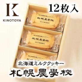 ミルククッキー札幌農学校12枚 北海道 お土産 おみやげ お菓子 スイーツ2021 父の日