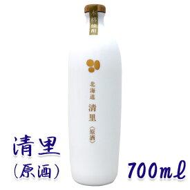北海道 清里(原酒) 北海道 お土産 おみやげバレンタイン 2020