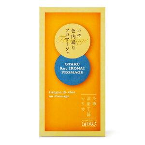 ルタオ(LeTAO)小樽色内通りフロマージュ10枚入り[北海道お土産][ギフト][プチギフト][プレゼント][お礼][贈り物]