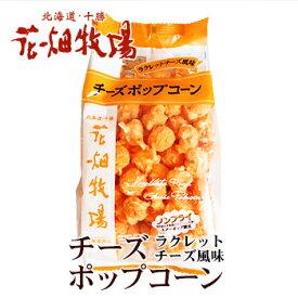 ≪花畑牧場≫チーズポップコーン ラクレット風味北海道 お土産 おみやげ お菓子 スイーツお中元 2020