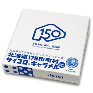 北海道179市町村サイコロキャラメル 5本入 北海道 お土産 おみやげ お菓子 スイーツホワイトデー 2020