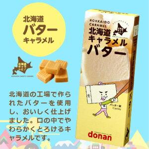 北海道バターキャラメル チョコキャラ村シリーズ 北海道 お土産 おみやげ お菓子 スイーツホワイトデー 2020