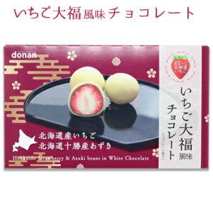 いちご大福風味チョコレート 北海道 お土産 土産 みやげ おみやげ お菓子 スイーツ チョコレートクリスマス 2019