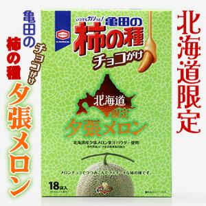 北海道限定 亀田の柿の種チョコがけ 夕張メロン 18袋入北海道 お土産 おみやげ お菓子 スイーツ母の日 2020