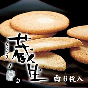 蔵生(くらなま)白6枚入り 北海道 お土産 おみやげ お菓子 スイーツホワイトデー 2020