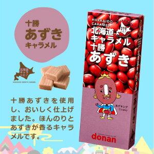 十勝あずきキャラメル 北海道 お土産 おみやげ お菓子 スイーツホワイトデー 2020