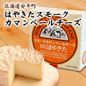 はやきた 夢民舎 スモークカマンベールチーズ 北海道 お土産 おみやげ母の日 2020
