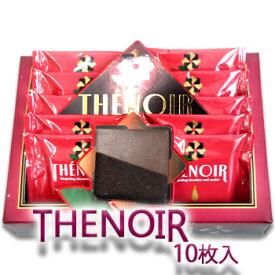 ルタオ(LeTAO)THENOIR テノワール 10枚入北海道 お土産 おみやげ お菓子 スイーツお歳暮 2020