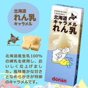 北海道れん乳キャラメル 北海道 お土産 おみやげ お菓子 スイーツ父の日 2020