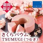 石屋製菓桜バウムTSUMUGI(つむぎ)[北海道お土産]