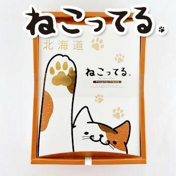 北海道 ねこってる ねこのにくきゅう 北海道 お土産 土産 みやげ おみやげ お菓子 スイーツ チョコレート母の日 2019