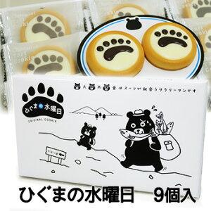 ひぐまの水曜日 チョコタルトクッキー9個入北海道 お土産 おみやげ お菓子 スイーツ母の日 2020