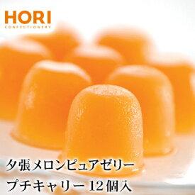 ホリ 夕張メロンピュアゼリー プチキャリー 12個入り 1個 北海道 お土産 おみやげ お菓子 スイーツ2021 母の日