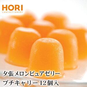 ホリ 夕張メロンピュアゼリー プチキャリー 12個入り 1個 北海道 お土産 おみやげ お菓子 スイーツお中元 2020