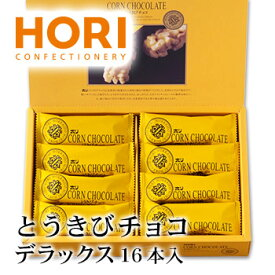 ホリ とうきびチョコ デラックス 16本入り 1個 北海道 お土産 おみやげ お菓子 スイーツ チョコレート2021 母の日