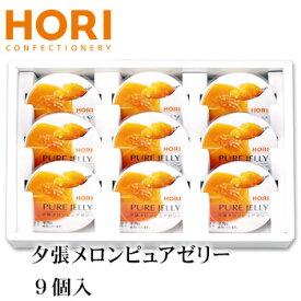 ホリ 夕張メロンピュアゼリー 9個入り 1個 北海道 お土産 おみやげ お菓子 スイーツ2021 母の日