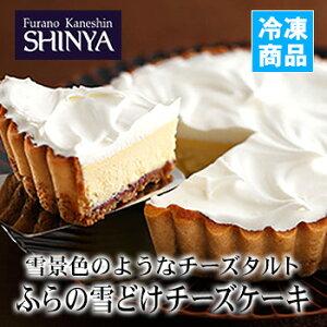 ふらの雪どけチーズケーキ ホール[菓子司新谷] 北海道 お土産 おみやげ お菓子 スイーツ母の日 2020