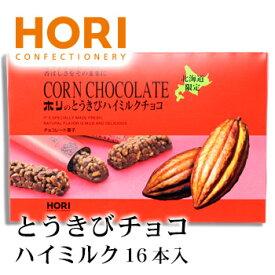 ホリ とうきびチョコ ハイミルク 16本入り 1個 北海道 お土産 おみやげ お菓子 スイーツ チョコレートお歳暮 2020