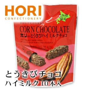ホリ とうきびチョコ ハイミルク 10本入り 1個 北海道 お土産 おみやげ お菓子 スイーツ チョコレート2021 お中元