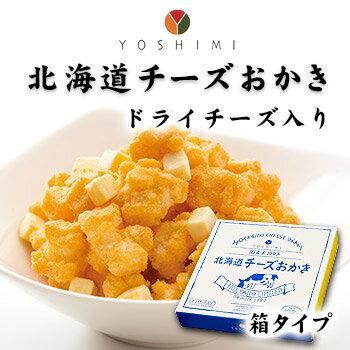 北海道チーズおかき 箱タイプ ヨシミ YOSHIMI 北海道 お土産 土産 みやげ おみやげ お菓子 スイーツ