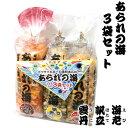 あられの海 おまかせ3袋セット(うに・帆立・海老) 北海道 お土産 土産 みやげ おみやげ お菓子 スイーツハロウィン 2019