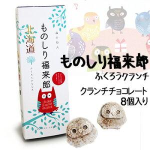 北海道ものしり福来郎フクロウクランチチョコ北海道お土産土産みやげおみやげお菓子スイーツ
